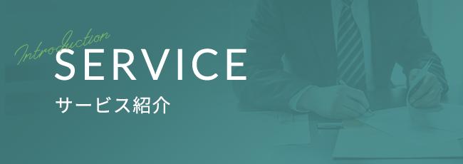 service サービス紹介