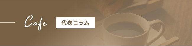 Cafe 代表コラム