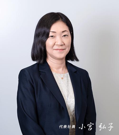 代表社員 小宮 弘子